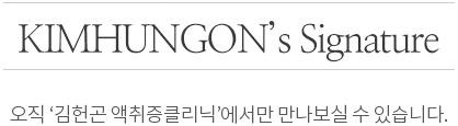 KIMHUNGON's Signature